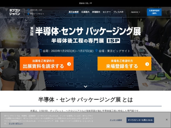 Screenshot of www.icp-expo.jp