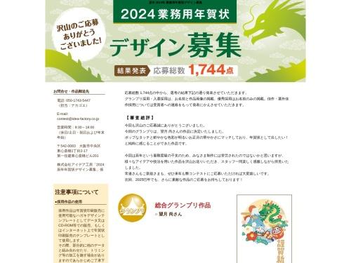 Screenshot of www.idea-factory.co.jp