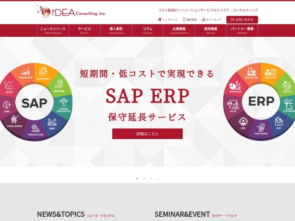 Screenshot of www.ideacns.co.jp