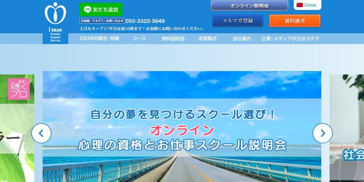 Screenshot of www.idear.co.jp