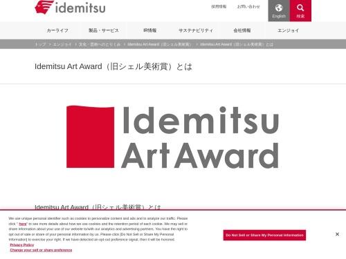 Screenshot of www.idemitsu.com