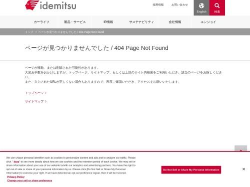 Screenshot of www.idss.co.jp