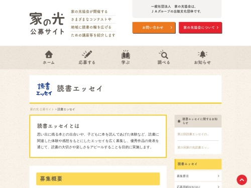 Screenshot of www.ienohikari-koubo.com