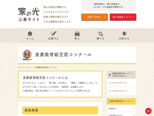 Screenshot of www.ienohikari-koubo.com