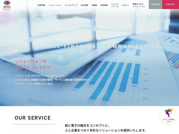 Screenshot of www.ifis.co.jp