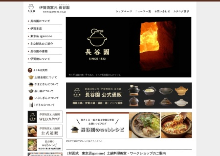 Screenshot of www.igamono.co.jp