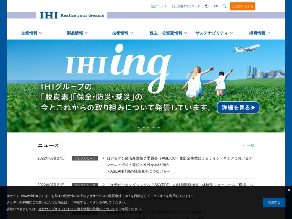 Screenshot of www.ihi.co.jp