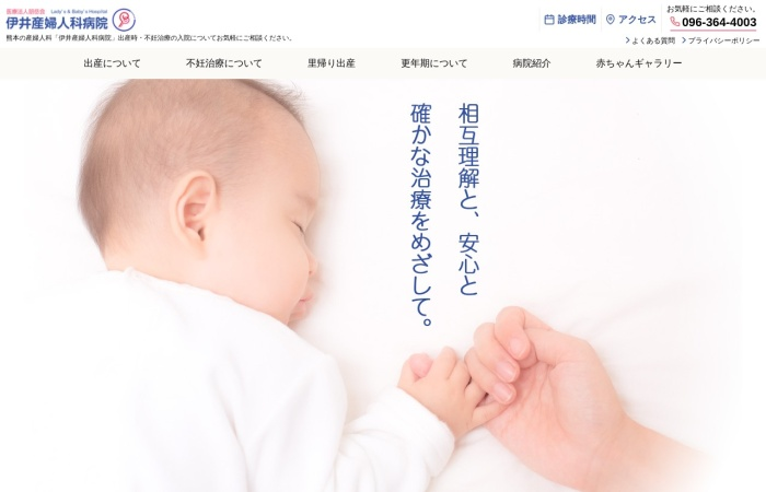 Screenshot of www.ii-sanfujinka.com