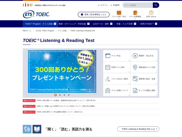 https://www.iibc-global.org/toeic/test/lr.html
