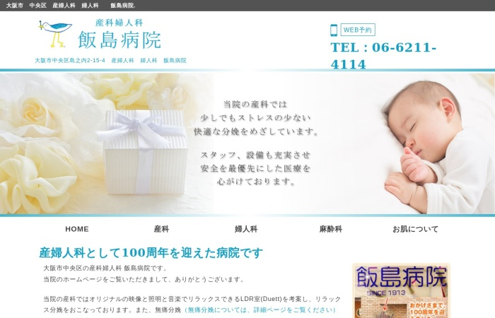 Screenshot of www.iijima-hospital.or.jp