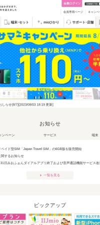 Screenshot of www.iijmio.jp