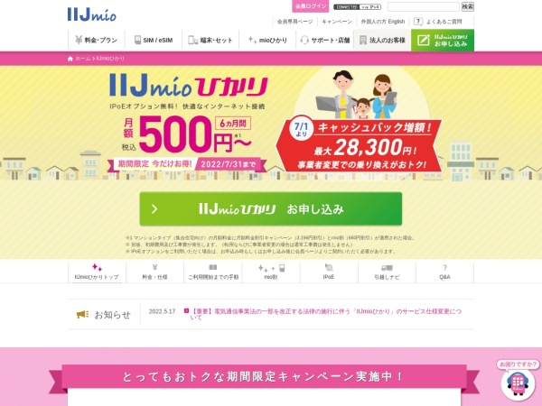Screenshot of www.iijmio.jp