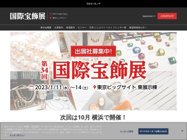 Screenshot of www.ijt.jp