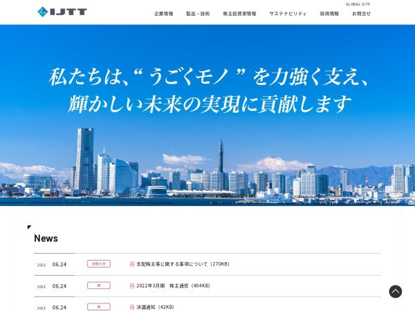 Screenshot of www.ijtt.co.jp