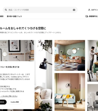 Screenshot of www.ikea.com