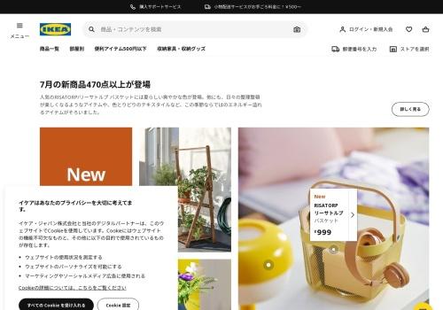 Screenshot of www.ikea.com
