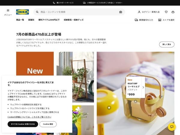 イケア公式サイト
