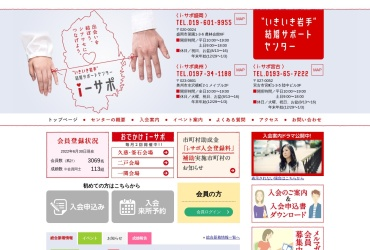 Screenshot of www.ikiiki-iwate.com