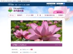 https://www.ikiiki-zaidan.or.jp/kodaihasu/