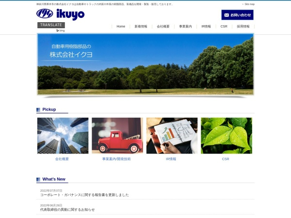 Screenshot of www.ikuyo194.co.jp