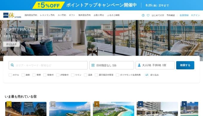Screenshot of www.ikyu.com