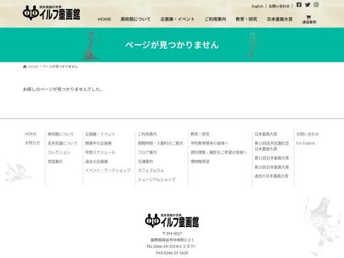 Screenshot of www.ilf.jp