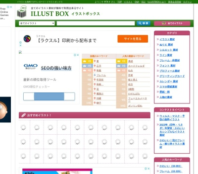Screenshot of www.illust-box.jp
