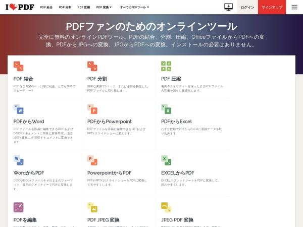 Screenshot of www.ilovepdf.com
