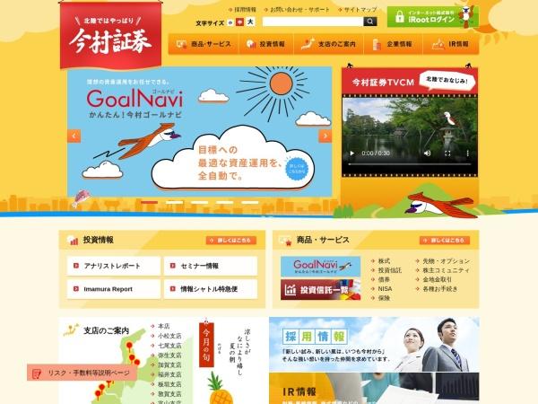 Screenshot of www.imamura.co.jp