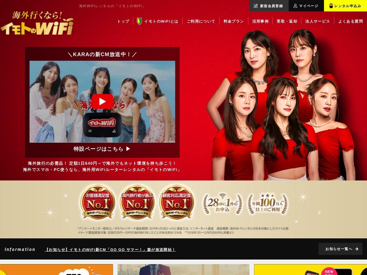 Screenshot of www.imotonowifi.jp