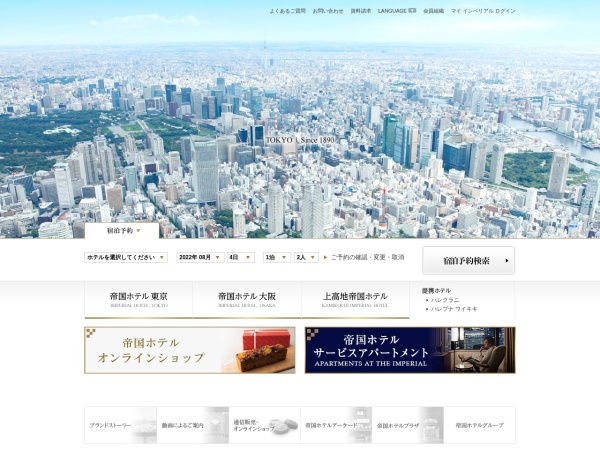 Screenshot of www.imperialhotel.co.jp