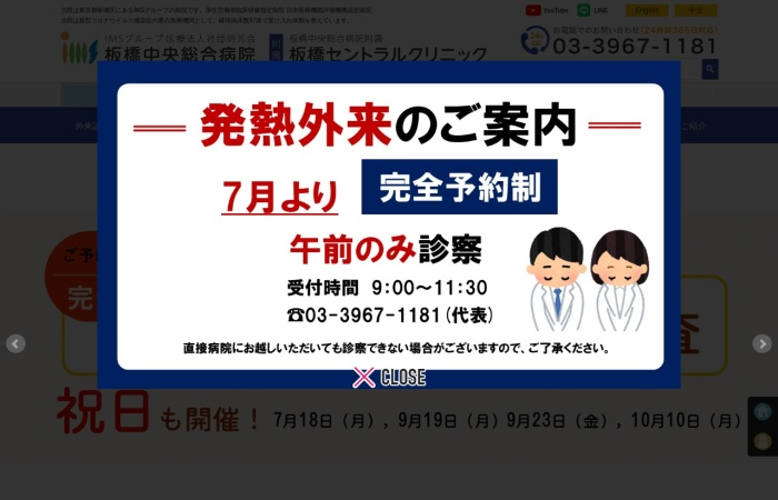 Screenshot of www.ims-itabashi.jp