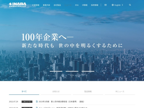 Screenshot of www.inaba.co.jp