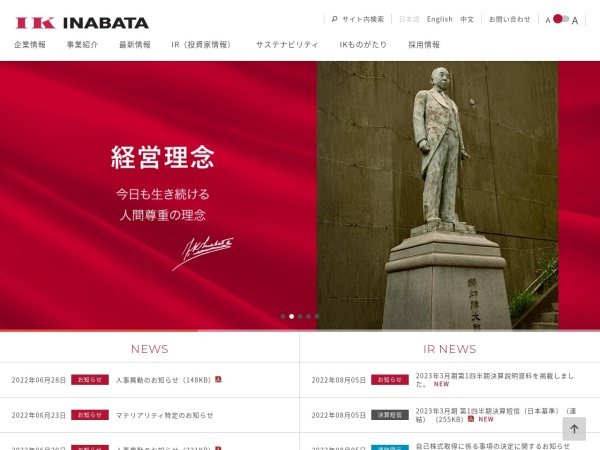Screenshot of www.inabata.co.jp