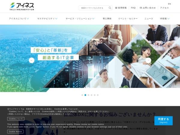 Screenshot of www.ines.co.jp