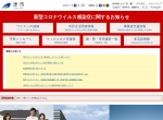 Screenshot of www.info.city.tsu.mie.jp