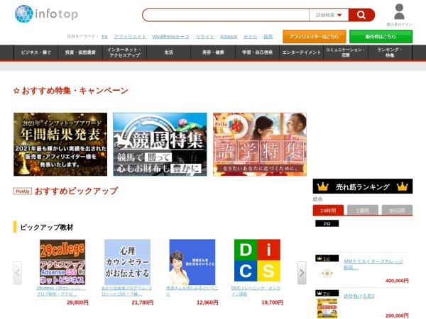 Screenshot of www.infotop.jp