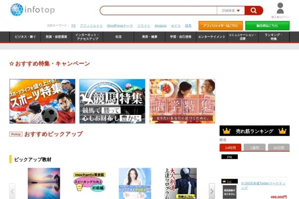Screenshot of www.infotop.jp