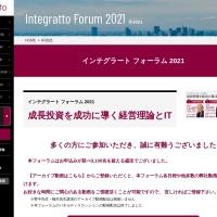 Screenshot of www.integratto.co.jp