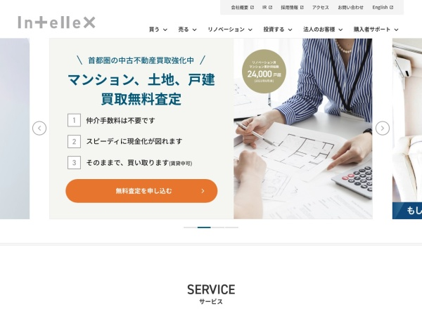 Screenshot of www.intellex.co.jp
