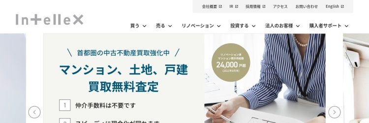 Screenshot of www.intellex.co.jp