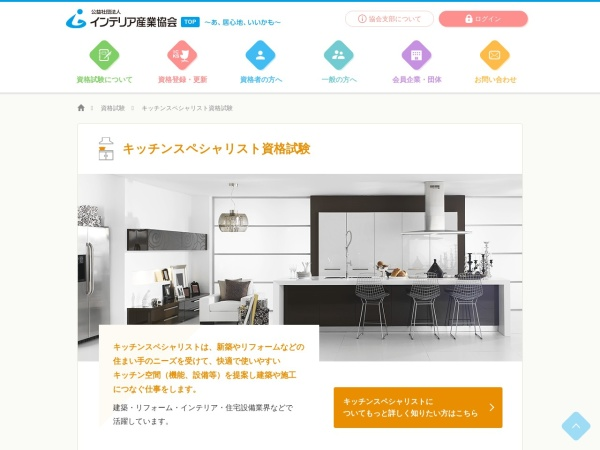 https://www.interior.or.jp/examination/ks/