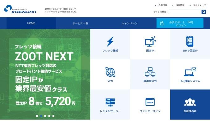 Screenshot of www.interlink.or.jp