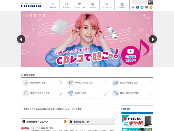 Screenshot of www.iodata.jp