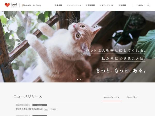 Screenshot of www.ipet-hd.com