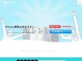 iPhone買取専門アイフォンプラザ