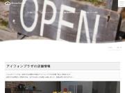 アイフォンプラザ町田店