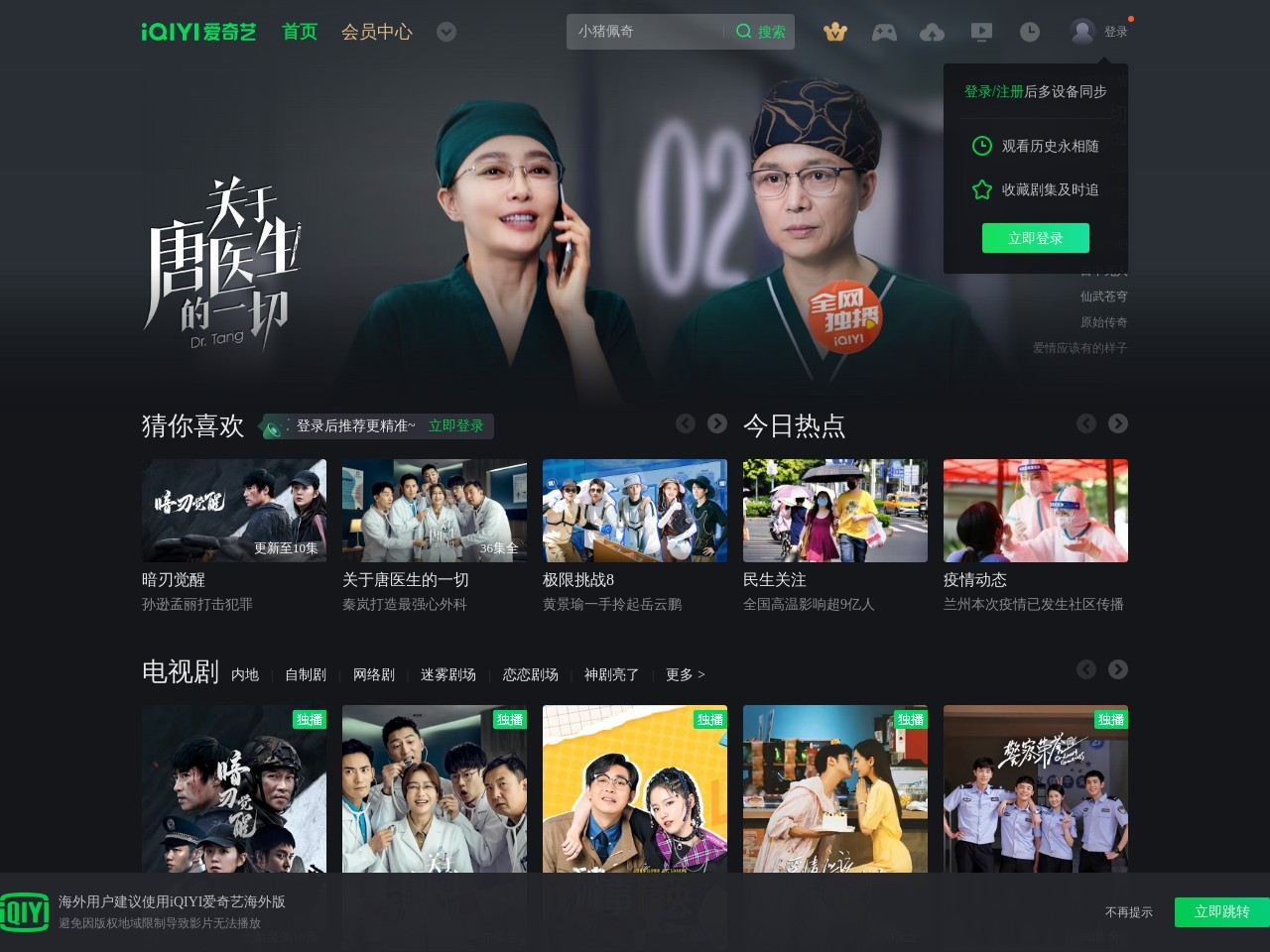 www.iqiyi.com的网站截图