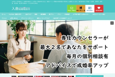 Screenshot of www.irikurakekkon.com