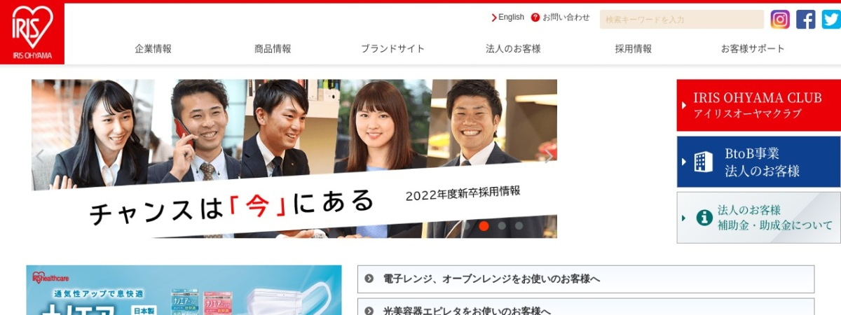 Screenshot of www.irisohyama.co.jp